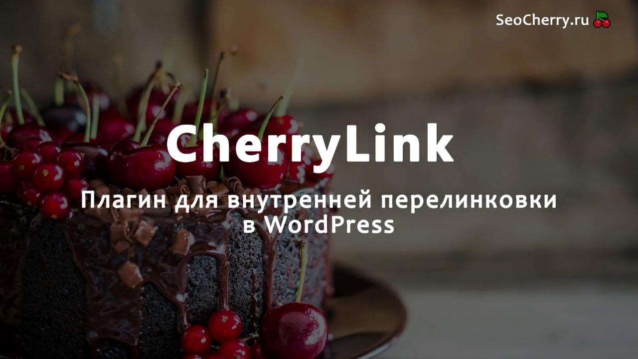 Cherry Link