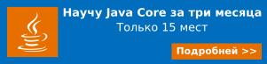 Научу Java за три месяца