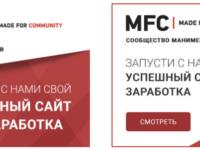 MFC GURU