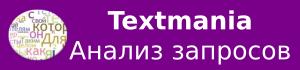 Текстмания - анализ запросов