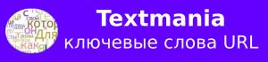 Текстмания - SEO анализ текста