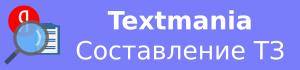 Текстмания - составление ТЗ
