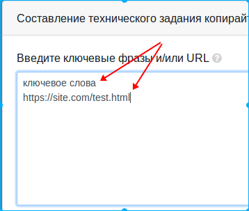 Ключевые слова и URL